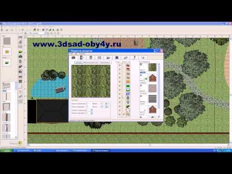 """Компьютерная программа """"Наш Сад"""": как добавить библиотеки 3D моделей"""