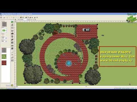 Каталожные планы в программе Наш Сад