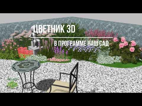 Создание 3D клумбы, цветника в программе Наш Сад