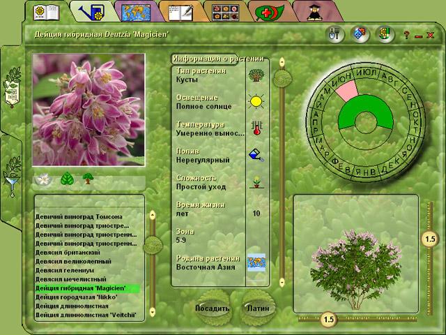 Программа наш сад 10 кристалл скачать бесплатно