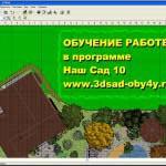 2D план, текстовое окно