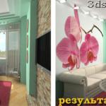 пример фитодизайна комнаты: до и после