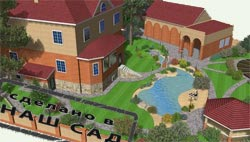 3Д визуализация ландшафтного проекта в программе Наш Сад