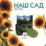 Наш Сад 3D Pro 3.0