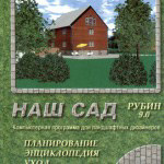 Наш Сад Рубин версия 9.0