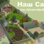 фрагмент 3D визуализации ландшафтного проекта