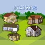 библиотека 3Д моделей №1 Здания