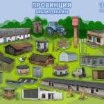 библиотека 3Д моделей №14 Провинция