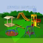 библиотека 3Д моделей №3 Детская площадка