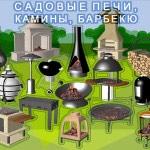библиотека 3Д моделей №4 Садовые печи, Камины, Барбекю