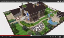 видео презентация ландшафтного проекта в Наш Сад