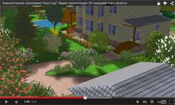 обзорное видео в проекте Наш Сад