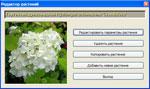 меню редактора растений