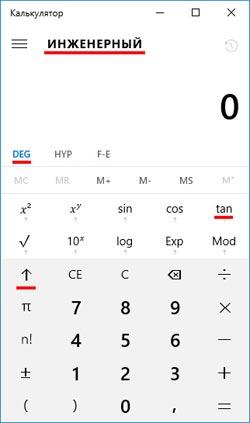 панель инженерного калькулятора