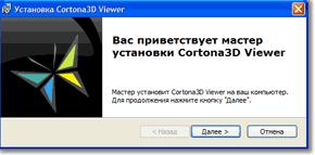 окно установки Cortona 3D Viewer