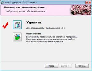 окно переустановки программы