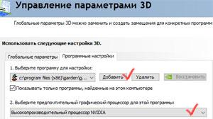 управление параметрами NVidia